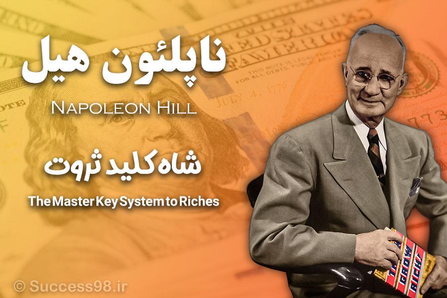 شاه کلید ثروت ناپلئون هیل
