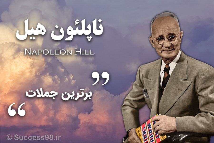 جملات ناپلئون هیل