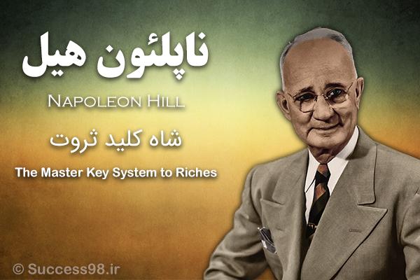 شاه کلید ثروت - ناپلئون هیل 3