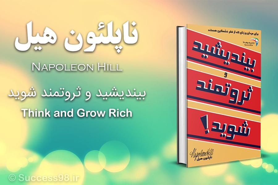 کتاب بیندیشید و ثروتمند شوید 1