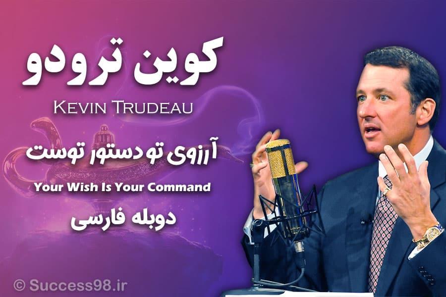 آرزوی تو دستور توست دوبله فارسی