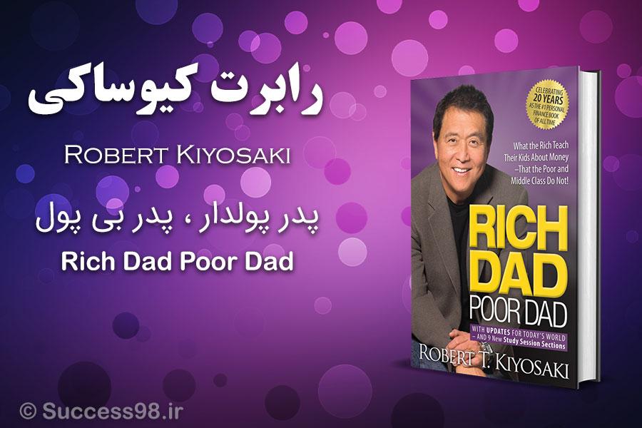 کتاب پدر پولدار پدر بی پول