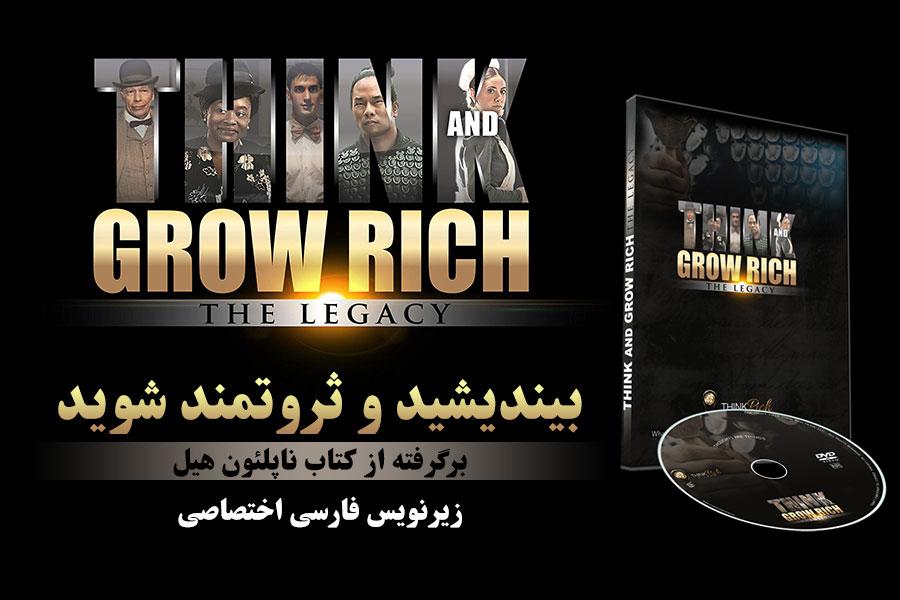 فیلم بیندیشید و ثروتمند شوید