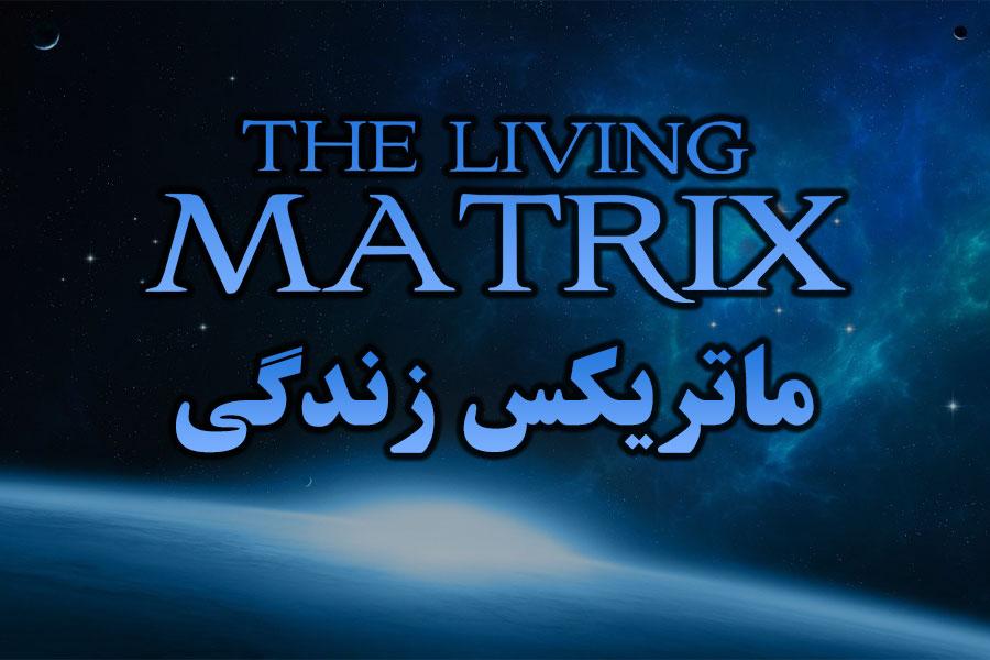 فیلم ماتریکس زندگی ( فیلم راز 6 ) 5