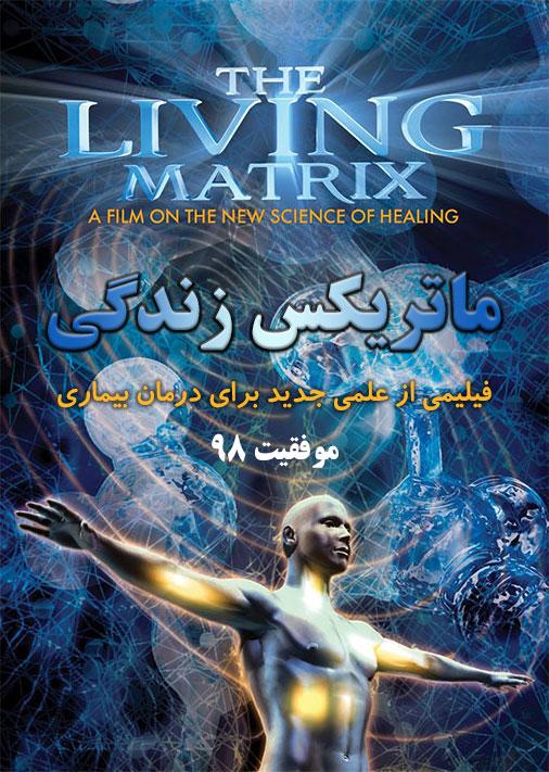 فیلم مستند ماتریکس زندگی (راز 6) - دوبله فارسی 1