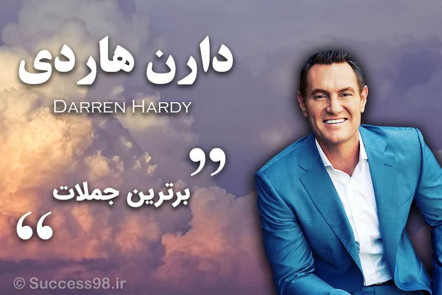 جملات دارن هاردی