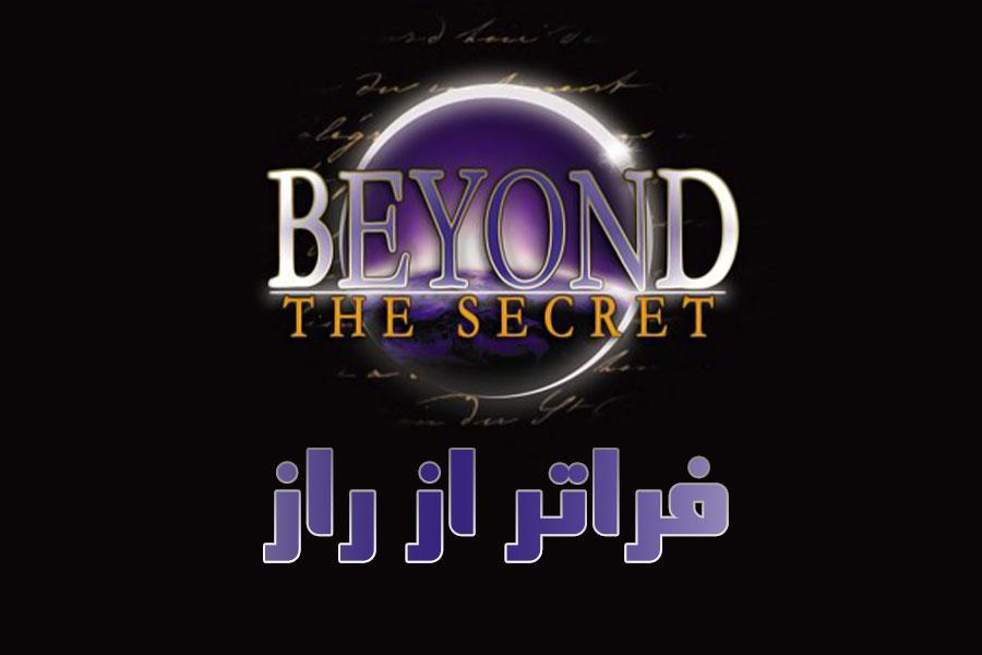 فیلم فراتر از راز