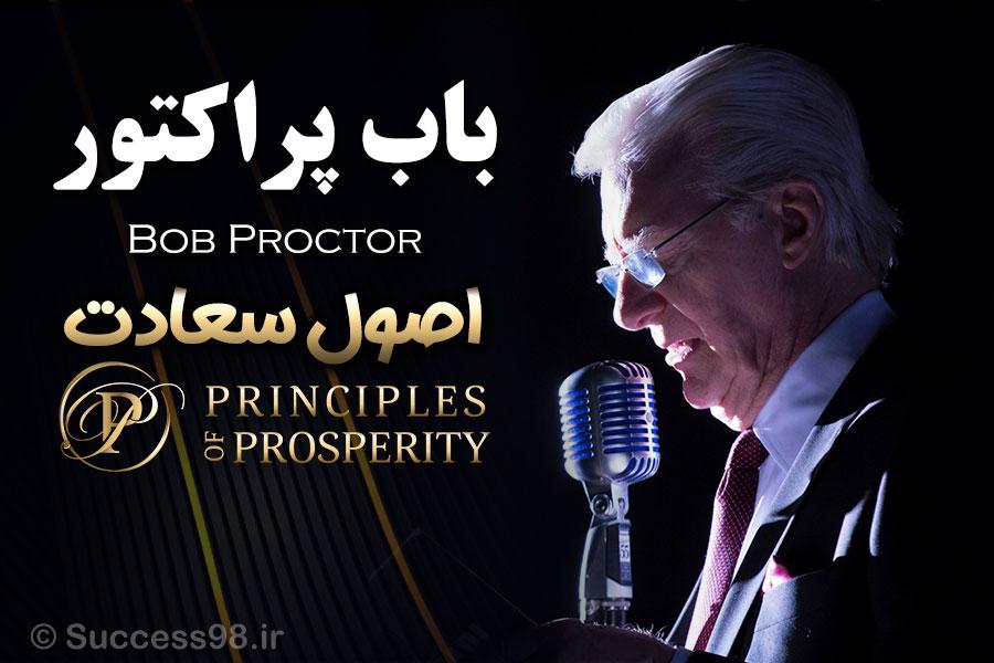 اصول سعادت - باب پراکتور