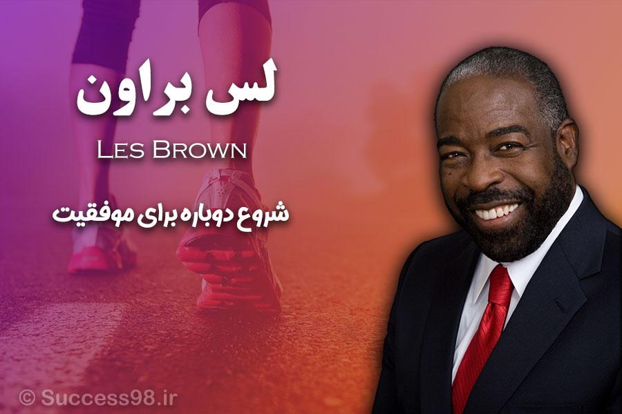 شروع دوباره برای موفقیت - لس براون 1