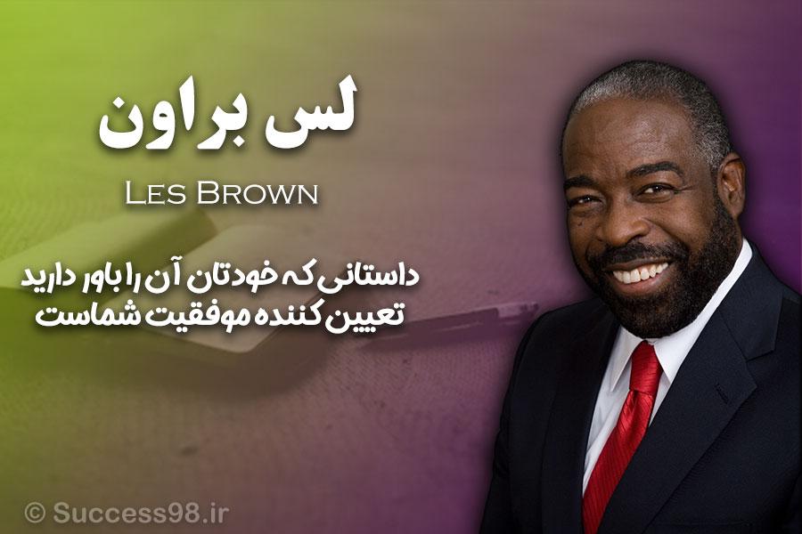 داستان شما تعیین کننده موفقیت شماست - لس براون 2