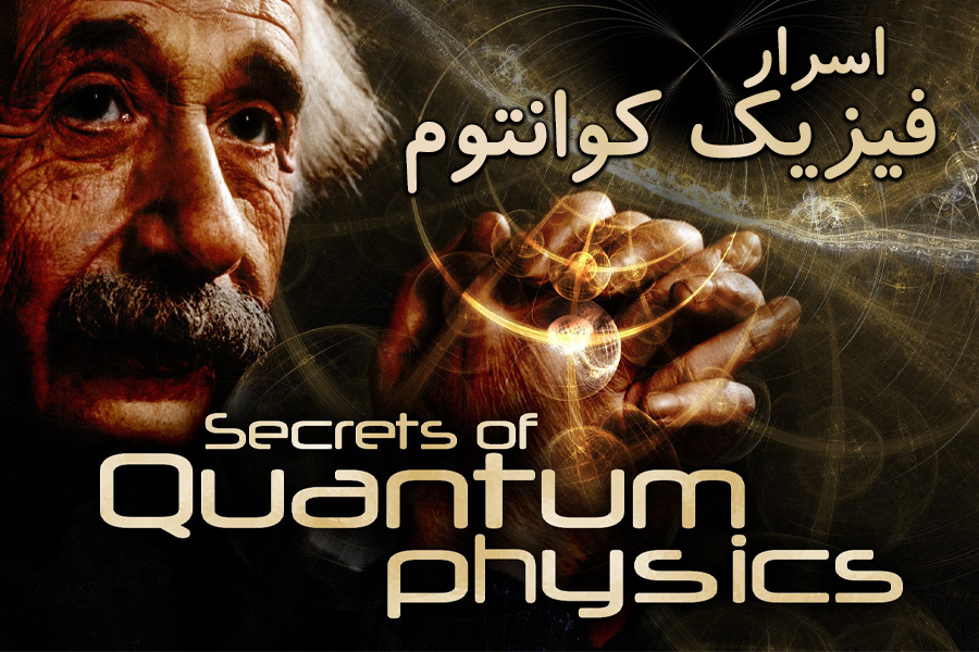 اسرار فیزیک کوانتوم