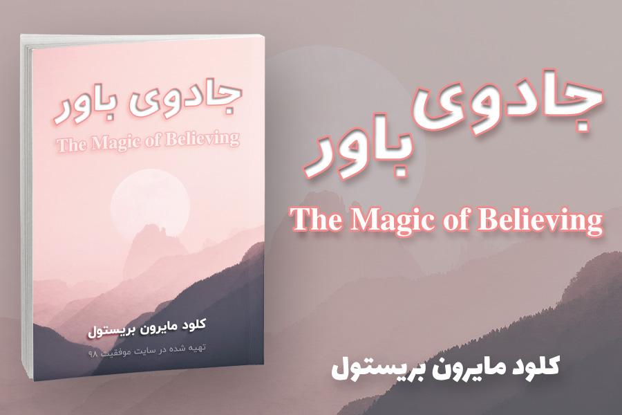 کتاب جادوی باور