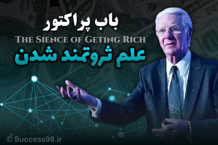 سمینار علم ثروتمند شدن باب پراکتور